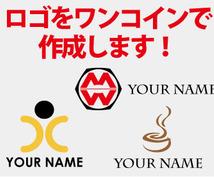 企業・ショップ・商品・サービス・・・・ロゴ作成します。