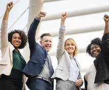 就職と仕事の判断をします 卒業後の就職活動、職場での競争、昇進と降任、仕事の移動など。