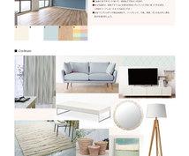 お部屋のトリセツ(コーディネート)作ります あなたの部屋にぴったりのインテリアスタイルをお伝え