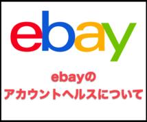 ebayのアカウントの守り方についてお教えします ebayのアカウントヘルスについて