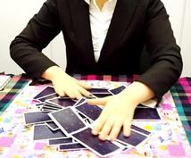 カードに出たことをお伝えします ひとりで悩まないで、カードに委ねてみてはいかがですか?
