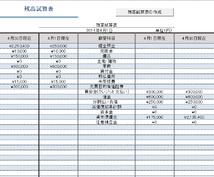 【EXCEL】 本格!簿記家計簿マクロ ~ Exlla ~