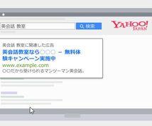 PPC広告(検索連動型広告)の運用代行いたします Google・Yahooの正規代理店の担当者が運用します。