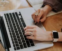 ブログ記事の作成します 丁寧でわかりやすいブログ記事を作成致します。