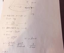 物理基礎の問題教えます 【答えをみても分からない!!】