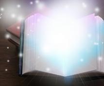 9つの呪文で生涯に渡り愛情心願成就体質にします 9つの呪文を使った最強秘術簡単メソッド