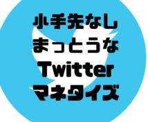発信者向けTwitter戦略教えます ファンができて、相談や依頼が舞い込むTwitter運用
