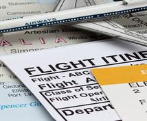 海外航空券購入の裏技お教えします インターネットで安く購入したいが、少し考える時間が欲しい方