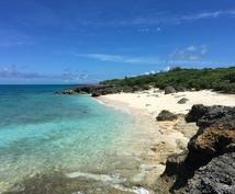 今、沖縄旅行を考えているみなさんへ地元沖縄の旅行会社出身の私が、みなさんの欲しい情報を提供します!