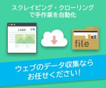 法人系サイトデータの自動収集ツール作成します 法人系サイトのデータ収集ならおまかせ!