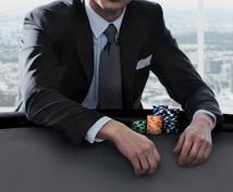 世界で話題のポーカーを教えます!電車通勤通学の時に稼げちゃう?!