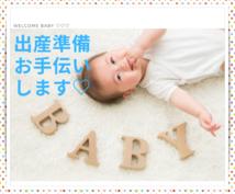 あなたにぴったりの出産準備⭐️お手伝いいたします ♡Welcome baby♡赤ちゃんを楽しく迎えましょう