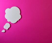 悩みや愚痴や話し相手を探している方、話を聞きます 話し相手を求めている方の心の寄りどころになります。