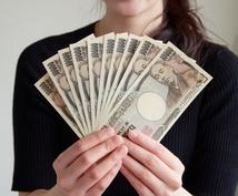 お金!お金!の話って、いやらしい!!とよく聞きます しかし、お金のお話をさせていただきます。