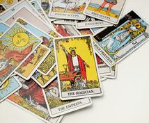 タロットカードで占います■あなたの悩みの真実、解決策知りたくありませんか?