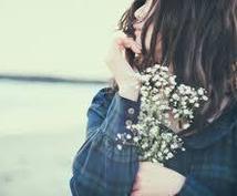 悩み、恋愛相談、人生相談3日間じっくり聞きます 少しでもあなたの心の癒しになれれば嬉しいです