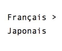 フランス語を日本語に翻訳します(60単語まで)