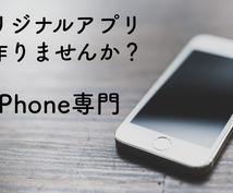 13,000円〜「こんなアプリがほしい!」叶えます 新規参入のためiphoneアプリを安価で作成します。