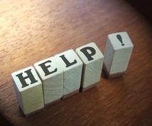 どんなことでも、なんでもお手伝いします 【便利屋はじめました】手を貸してくれる人を探しているあなたへ