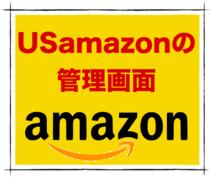 アメリカAmazonの管理についてお教えします Amazon米国の管理画面の見方について!
