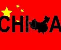 中国語⇔日本語翻訳をします。(中国本土で使われている簡易字で行います)