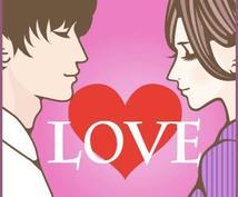 恋愛が上手くいってない方相談乗ります 男性からだけでなく、女性からの相談もお伺いします!