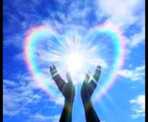 愛と宇宙エネルギー遠隔ヒーリングします あなた、あなたの大切な人・ペットへ癒しを