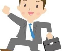 面接対策、添削を幅広く承ります 面接にも立つキャリアアドバイザーからの履歴書添削