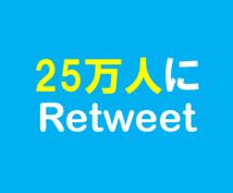 Twitterでフォロワー25万人へ拡散します 「大阪」に関連するサービスやお店のPRならおまかせを!