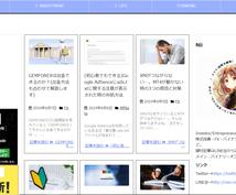 Wordpressーホームページ作成代行します XSERVERを使用したホームページ作成代行になります。