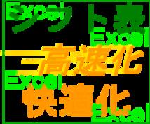 【Excel】シフト表作成のサポート「提案・改善・自動化します!」