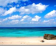 沖縄の旅行プランをデザインします!