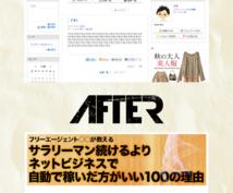 ネットビジネス系のブログのヘッダー画像を完全オリジナルでデザインします!