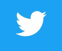 Twitterを使ってる人に朗報がございます ●Twitterで色々な人と交流したい人
