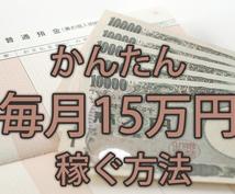 スマホで簡単副業!毎日1万円稼ぐ方法お教え致します 期間限定&販売数限定!誰にでもかんたんに稼げる!