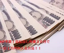 HP不要!宣伝なしで一日1万円が入ります 集客やらず宣伝もしないで稼ごう