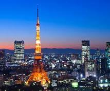 【東京】デート、旅行プラン考えます!