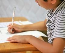 プロ家庭教師が【小学生の算数】の問題を説明します 算数の宿題や課題の解き方がわからなく困っている方へ