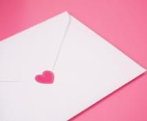 恋愛スキル『メッセージ編』全部教えます ●恋愛に関する㊙テクニックを毎月限定10名の方へ