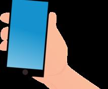 毎月の携帯通信費を格安にする方法を伝授します 毎月、携帯の通信費に悩まされている方!