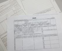 教員採用試験のための面接個票を添削します