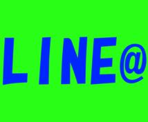 海外LINE@アカウントの販売します 専用のLINE集客専用システムもご案内できます
