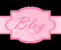 無料ブログ20コ開設&合計600本の記事をいれます アフィリエイトにおけるバックリンクサイトの作成代行