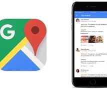 MEO対策 Google(グーグル)の口コミします ☆写真つき☆集客・SEO対策のクチコミ・告知・レビュー・評価