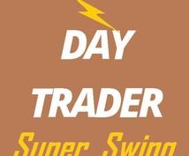 DT Super_swing出品します ゆったりと大きく狙うスイング!(エントリー事前シグナル付き)