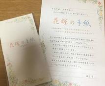 恋人謝罪婚約結婚式挨拶想いが伝わる文章を作成します 恋文、謝罪文、結婚式の挨拶、どんな内容でも想いを伝えます。