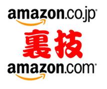 【amazon裏技】最大99%割引品の検索ツール&全商品を対象に5%前後安く買う方法+その他裏技x3