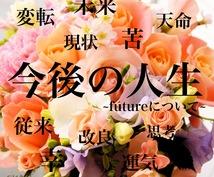 今後の人生 ~futureについて~無料占い付ます あなたの幸せのお手伝い♥ 特典あり