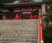 縁結びの神様 足利市織姫神社 代行参拝