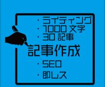 SEOを意識したキーワードの選定から記事作成します キーワード選定から記事構成まで全てお任せください【30記事】